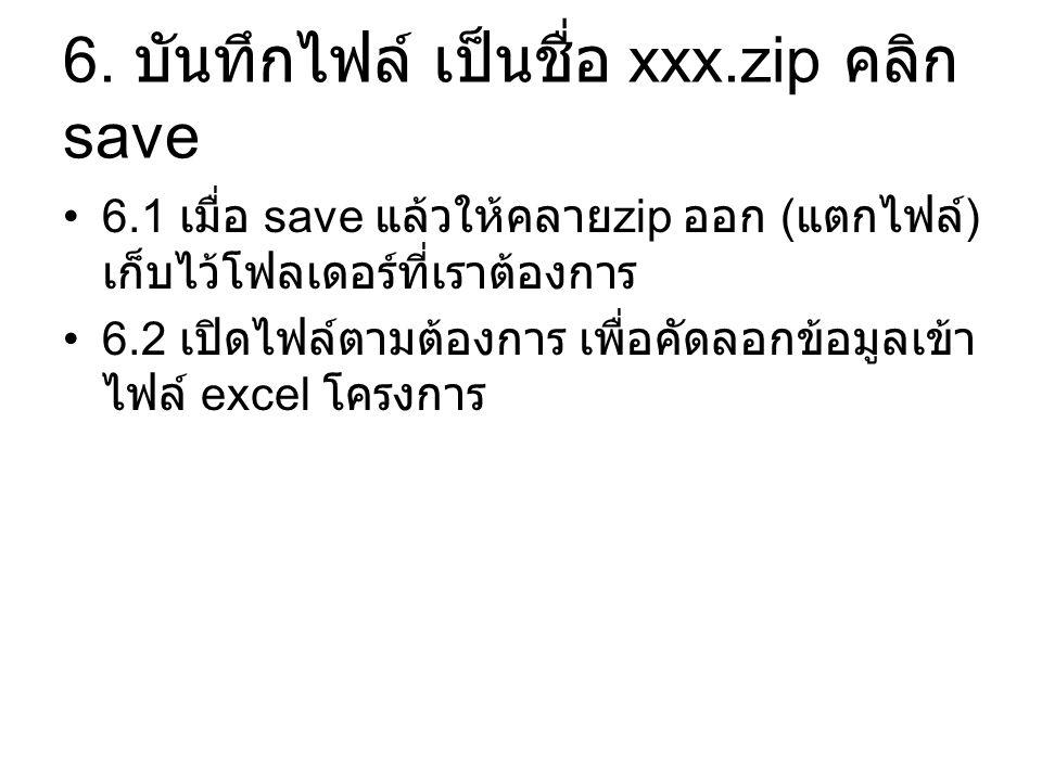 6. บันทึกไฟล์ เป็นชื่อ xxx.zip คลิก save 6.1 เมื่อ save แล้วให้คลาย zip ออก ( แตกไฟล์ ) เก็บไว้โฟลเดอร์ที่เราต้องการ 6.2 เปิดไฟล์ตามต้องการ เพื่อคัดลอ