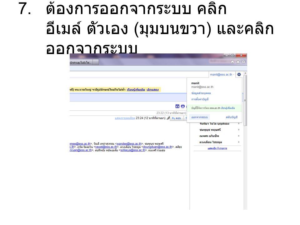 7. ต้องการออกจากระบบ คลิก อีเมล์ ตัวเอง ( มุมบนขวา ) และคลิก ออกจากระบบ
