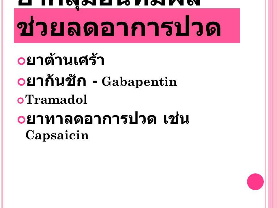 ยากลุ่มอื่นที่มีผล ช่วยลดอาการปวด ยาต้านเศร้า ยากันชัก - Gabapentin Tramadol ยาทาลดอาการปวด เช่น Capsaicin