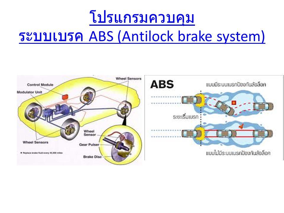 โปรแกรมควบคุม ระบบเบรค ABS (Antilock brake system)