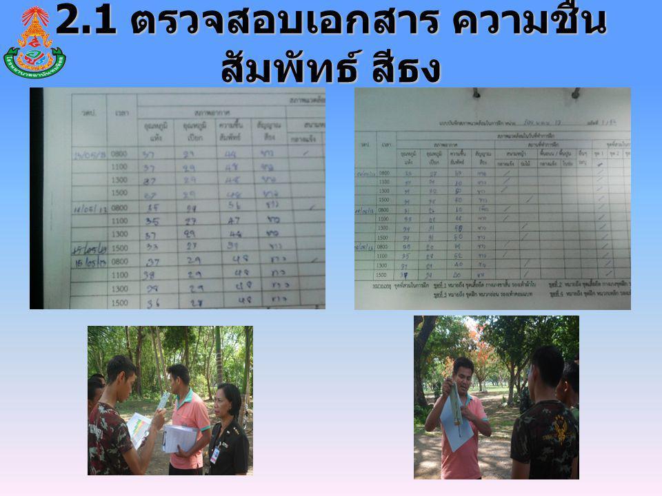 2.1 ตรวจสอบเอกสาร ความชื้น สัมพัทธ์ สีธง