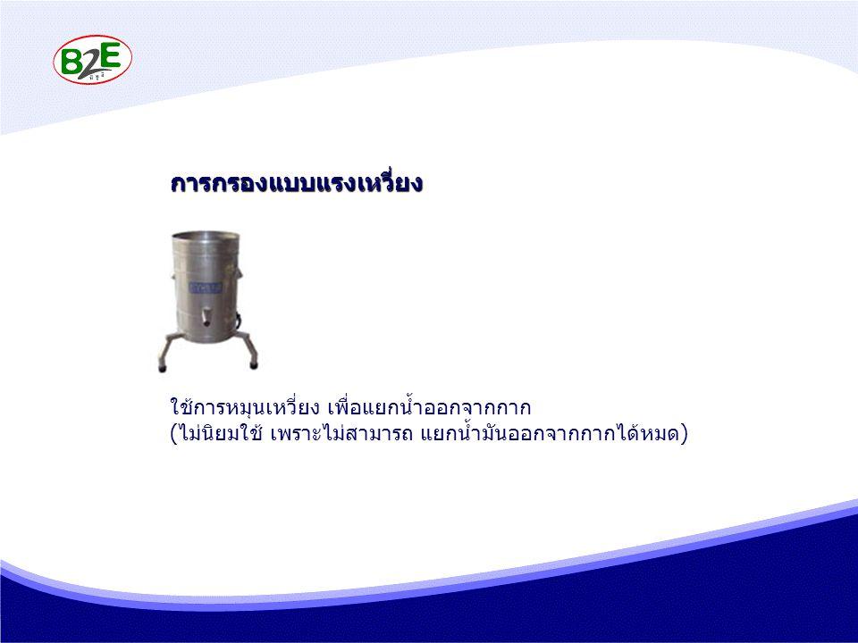 การกรองแบบแรงเหวี่ยง ใช้การหมุนเหวี่ยง เพื่อแยกน้ำออกจากกาก (ไม่นิยมใช้ เพราะไม่สามารถ แยกน้ำมันออกจากกากได้หมด)