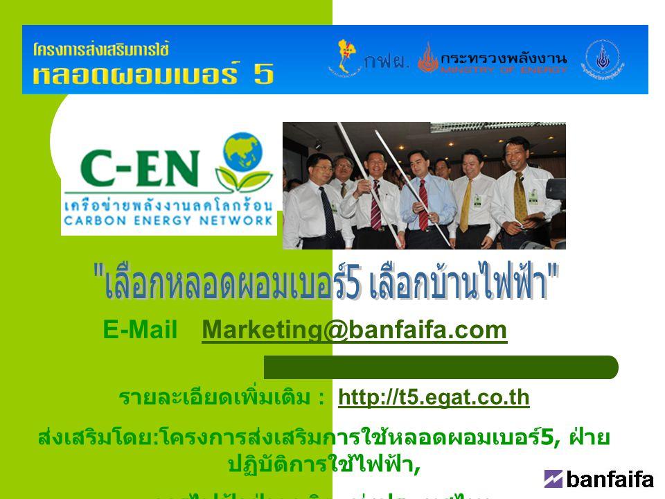 E-Mail : Marketing@banfaifa.comMarketing@banfaifa.com รายละเอียดเพิ่มเติม : http://t5.egat.co.thhttp://t5.egat.co.th ส่งเสริมโดย : โครงการส่งเสริมการใ