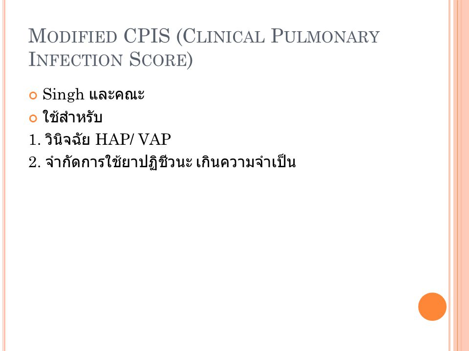 M ODIFIED CPIS (C LINICAL P ULMONARY I NFECTION S CORE ) Singh และคณะ ใช้สำหรับ 1.