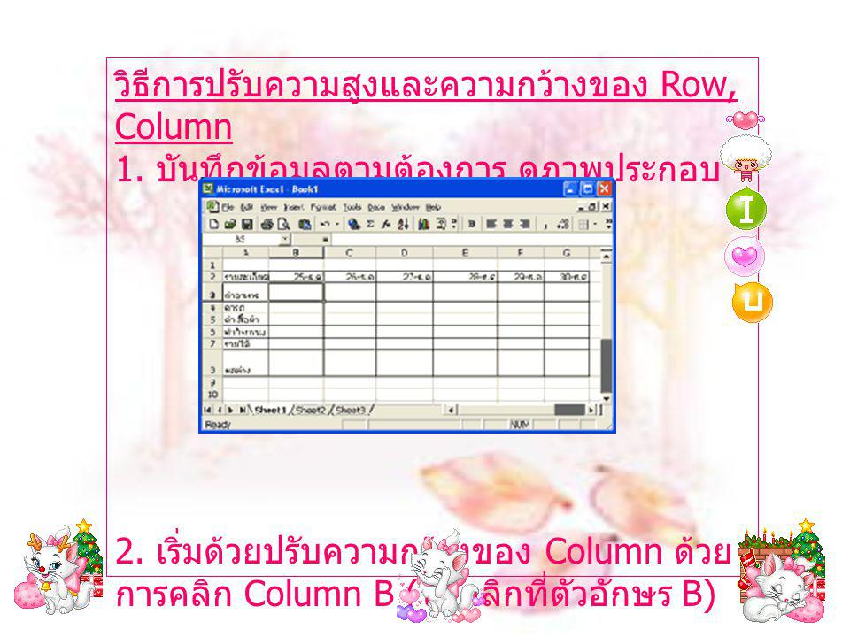 วิธีการปรับความสูงและความกว้างของ Row, Column 1. บันทึกข้อมูลตามต้องการ ดูภาพประกอบ 2.