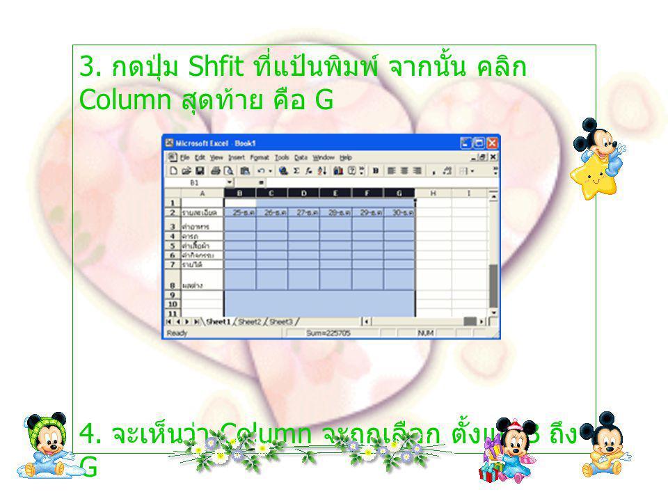 3. กดปุ่ม Shfit ที่แป้นพิมพ์ จากนั้น คลิก Column สุดท้าย คือ G 4.