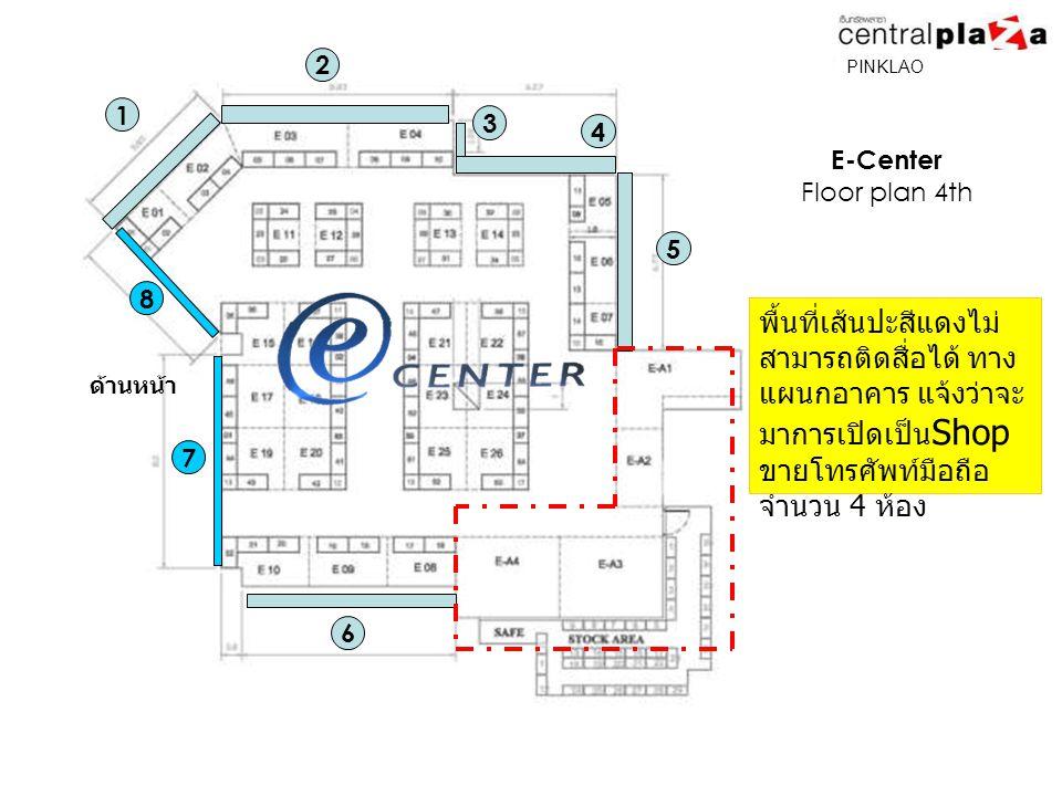 PINKLAO E-Center Floor plan 4th 1 2 ด้านหน้า พื้นที่เส้นปะสีแดงไม่ สามารถติดสื่อได้ ทาง แผนกอาคาร แจ้งว่าจะ มาการเปิดเป็น Shop ขายโทรศัพท์มือถือ จำนวน 4 ห้อง 3 4 5 6 7 8