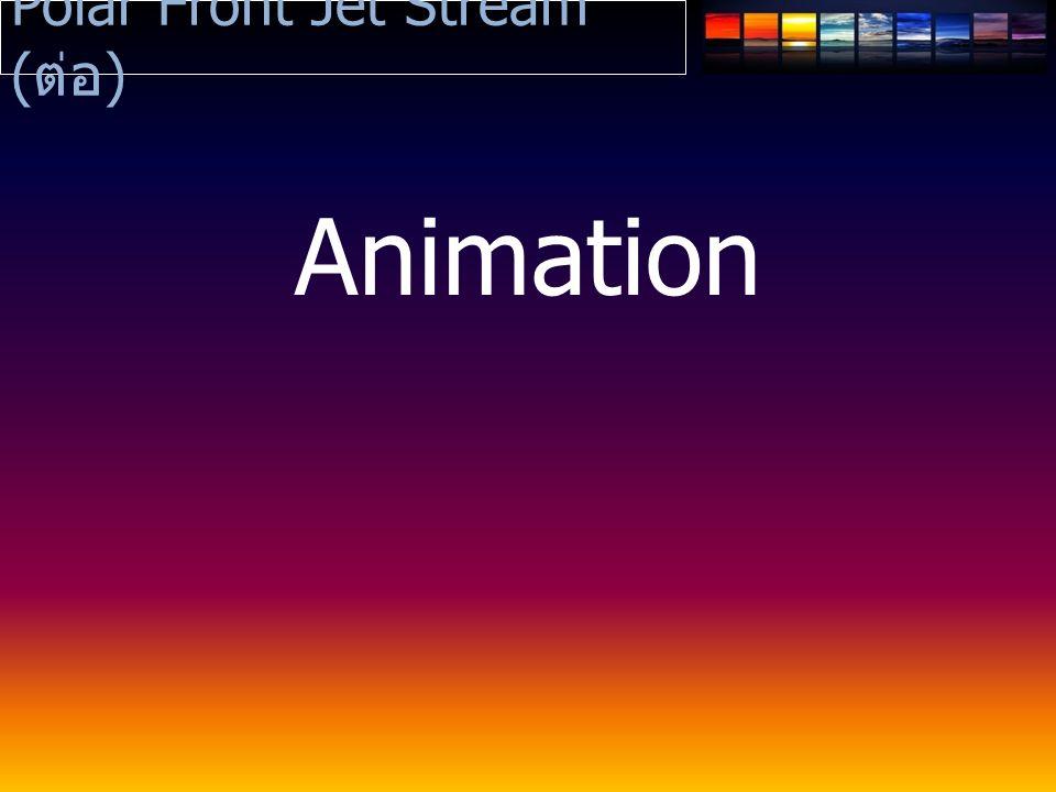 Polar Front Jet Stream ( ต่อ ) Animation