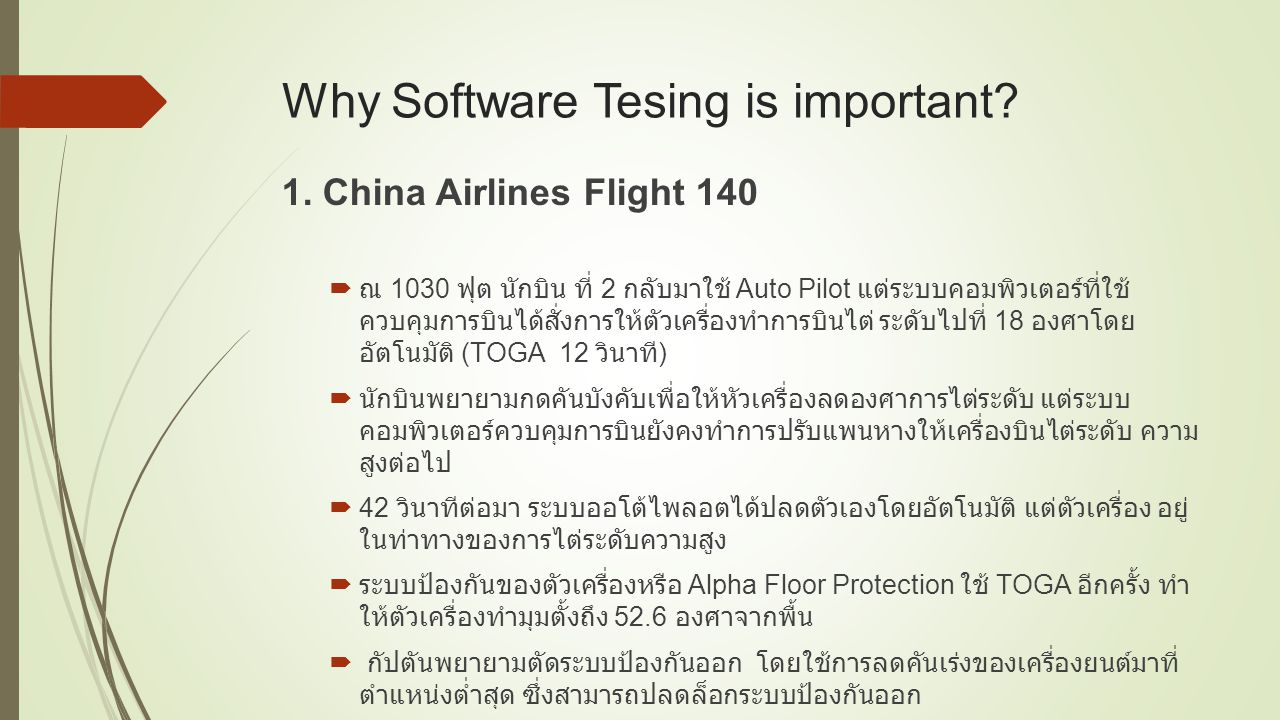 Why Software Tesing is important.1.