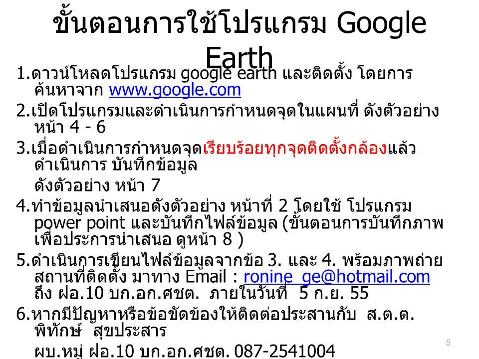 ขั้นตอนการใช้โปรแกรม Google Earth 1. ดาวน์โหลดโปรแกรม google earth และติดตั้ง โดยการ ค้นหาจาก www.google.comwww.google.com 2. เปิดโปรแกรมและดำเนินการก