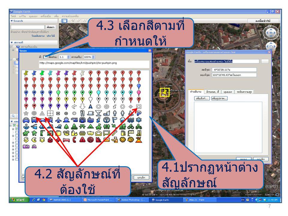 4.1 ปรากฏหน้าต่าง สัญลักษณ์ 4.3 เลือกสีตามที่ กำหนดให้ 4.2 สัญลักษณ์ที่ ต้องใช้ 7