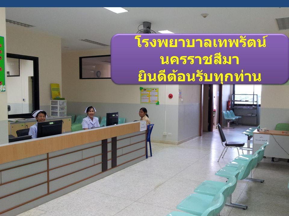 โรงพยาบาลเทพรัตน์ นครราชสีมา ยินดีต้อนรับทุกท่าน โรงพยาบาลเทพรัตน์ นครราชสีมา ยินดีต้อนรับทุกท่าน
