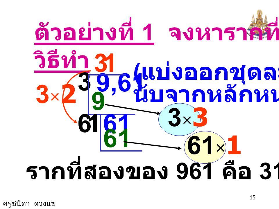 ครูชนิดา ดวงแข 14 จำนวนที่ยกกำลังสองลงท้ายด้วย 1 มี 1, 9 4 มี 2, 8 5 มี 5 6 มี 4, 6 9 มี 3, 7