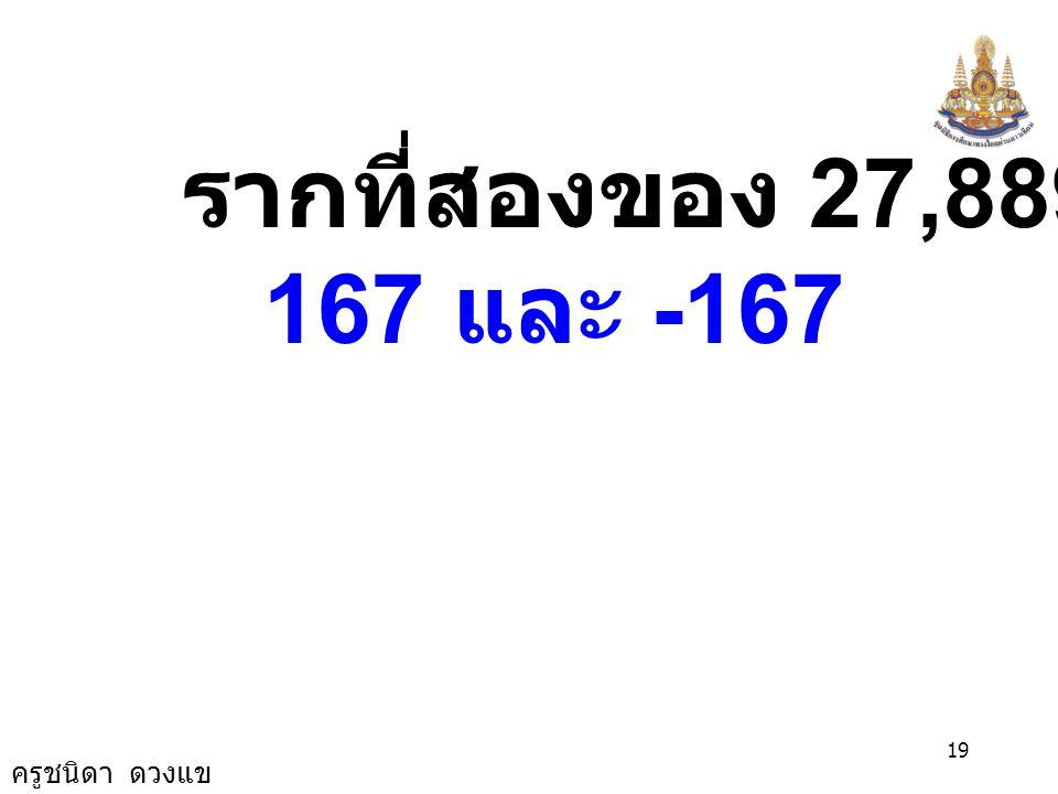 ครูชนิดา ดวงแข 18 ตัวอย่างที่ 4 จงหารากที่สอง 27,889 วิธีทำ ( แบ่งออกชุดละ 2 ตัว นับจากหลักหน่วย ) 1 1 2,78,89 12 1×21×2 156 16 6 1×11×1 26 × 6 78 22