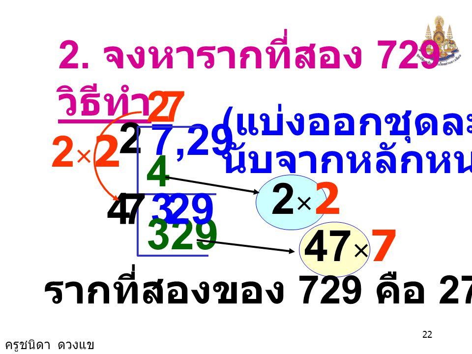 ครูชนิดา ดวงแข 21 1. จงหารากที่สอง 484 วิธีทำ ( แบ่งออกชุดละ 2 ตัว นับจากหลักหน่วย ) 2 4 4,84 844 2×22×2 22 2 2×22×2 42 × 2 รากที่สองของ 484 คือ 22 แล