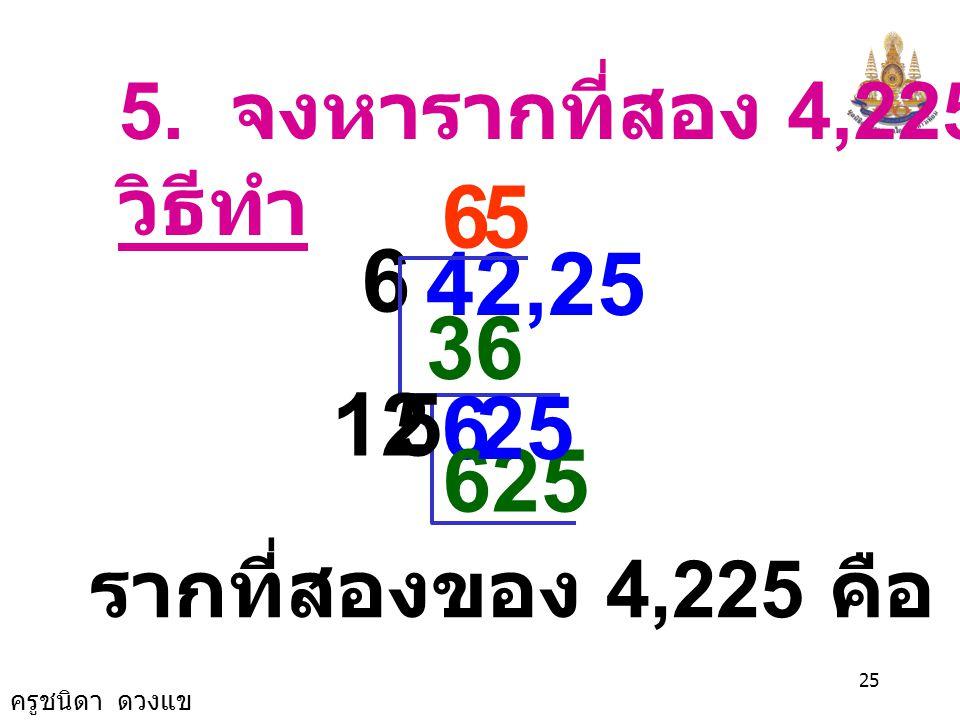 ครูชนิดา ดวงแข 24 4. จงหารากที่สอง 1,849 วิธีทำ 4 16 18,49 2 8 249 43 3 รากที่สองของ 1,849 คือ 43 และ -43 49