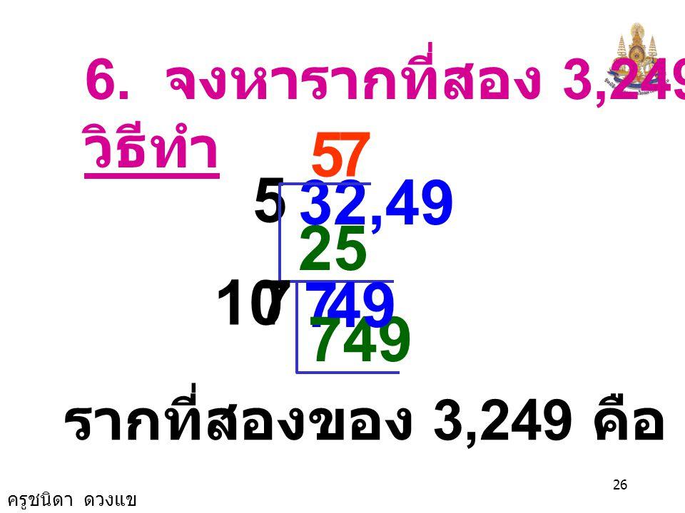 ครูชนิดา ดวงแข 25 5. จงหารากที่สอง 4,225 วิธีทำ 6 36 42,25 6 12 625 65 5 รากที่สองของ 4,225 คือ 65 และ -65 25