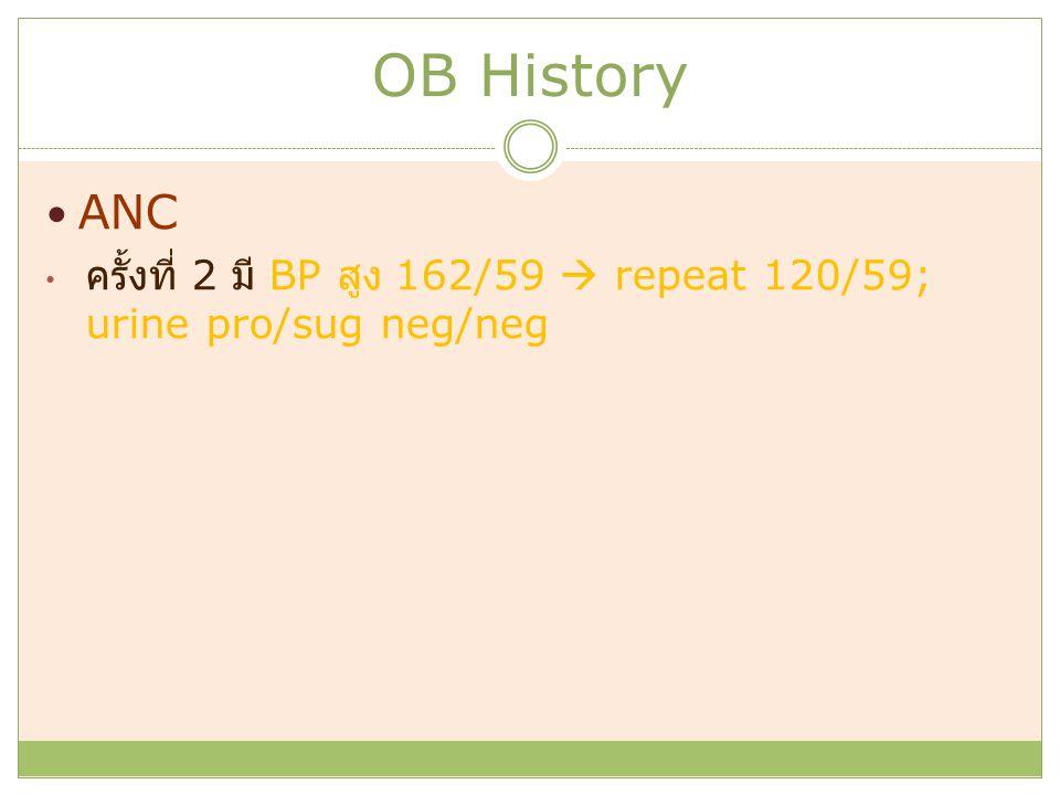 OB History ANC ครั้งที่ 3 มี edema 1+, BP 160/61, urine pro/sug: neg/neg; อาการอื่นๆ ปกติ