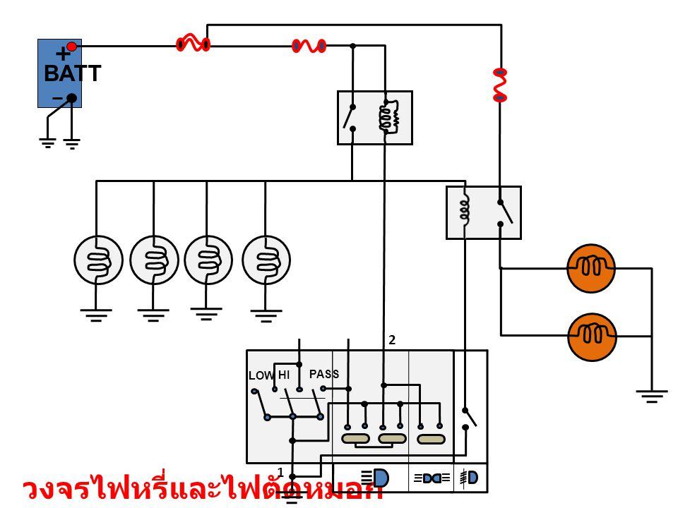 + วงจรไฟหรี่และไฟตัดหมอก LOW PASS HI 2 1 BATT