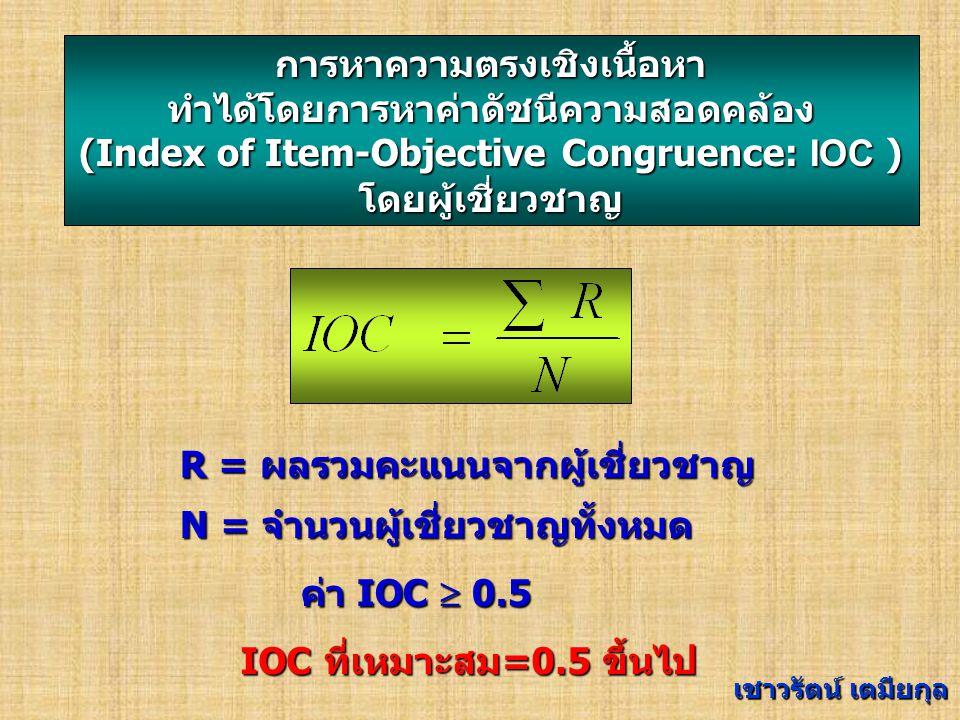 ความสอดคล้องหรือความเหมาะสมของผล การวัดกับเนื้อเรื่อง หรือเกณฑ์ หรือทฤษฎีที่ เกี่ยวกับลักษณะที่มุ่งวัด จำแนกเป็น 4 ประเภท : ความสอดคล้องหรือความเหมาะสมของผล การวัดกับเนื้อเรื่อง หรือเกณฑ์ หรือทฤษฎีที่ เกี่ยวกับลักษณะที่มุ่งวัด จำแนกเป็น 4 ประเภท : ความตรง (Validity)  ความตรงตามเนื้อหา (Content Validity) ความสามารถในการวัดกลุ่มเนื้อหาที่ต้องการ จะวัดได้ครอบคลุมและเป็นตัวแทนของสิ่งที่ ต้องการวัด เช่น วัดความสามารถในการท่องศัพท์ วัดทักษะด้านต่าง ๆ ความสามารถในการวัดกลุ่มเนื้อหาที่ต้องการ จะวัดได้ครอบคลุมและเป็นตัวแทนของสิ่งที่ ต้องการวัด เช่น วัดความสามารถในการท่องศัพท์ วัดทักษะด้านต่าง ๆ เชาวรัตน์ เตมียกุล
