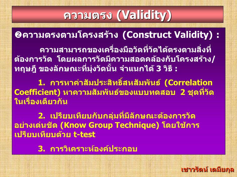 อัตราส่วนความตรงเชิงเนื้อหาต่ำสุดที่ผ่านเกณฑ์ จำนวน ผู้เชี่ยวช าญ ค่า CVR ต่ำสุด จำนวน ผู้เชี่ยวช าญ ค่า CV R ต่ำสุด จำนวน ผู้เชี่ยวชา ญ ค่า CVR ต่ำสุ