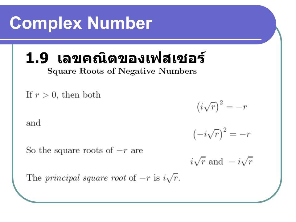 Complex Number 1.9 เลขคณิตของเฟสเซอร์