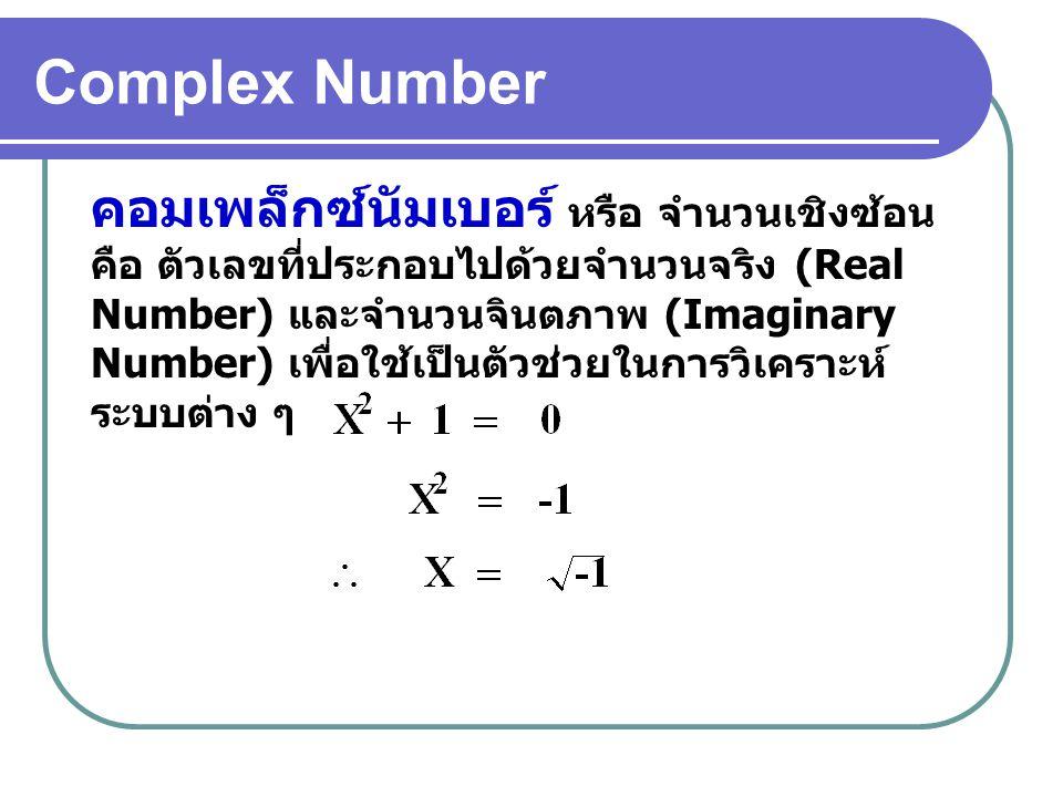 Complex Number คอมเพล็กซ์นัมเบอร์ หรือ จำนวนเชิงซ้อน คือ ตัวเลขที่ประกอบไปด้วยจำนวนจริง (Real Number) และจำนวนจินตภาพ (Imaginary Number) เพื่อใช้เป็นตัวช่วยในการวิเคราะห์ ระบบต่าง ๆ