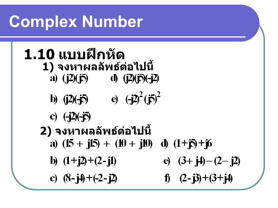 Complex Number 1.10 แบบฝึกหัด 1) จงหาผลลัพธ์ต่อไปนี้ 2) จงหาผลลัพธ์ต่อไปนี้