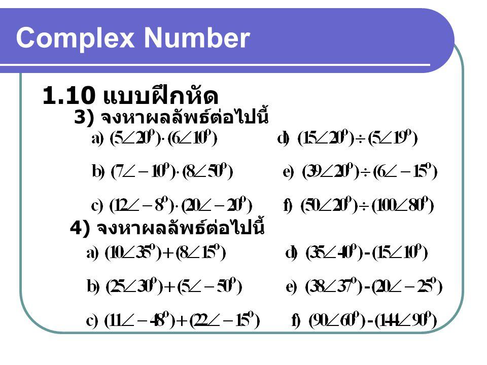 Complex Number 1.10 แบบฝึกหัด 3) จงหาผลลัพธ์ต่อไปนี้ 4) จงหาผลลัพธ์ต่อไปนี้