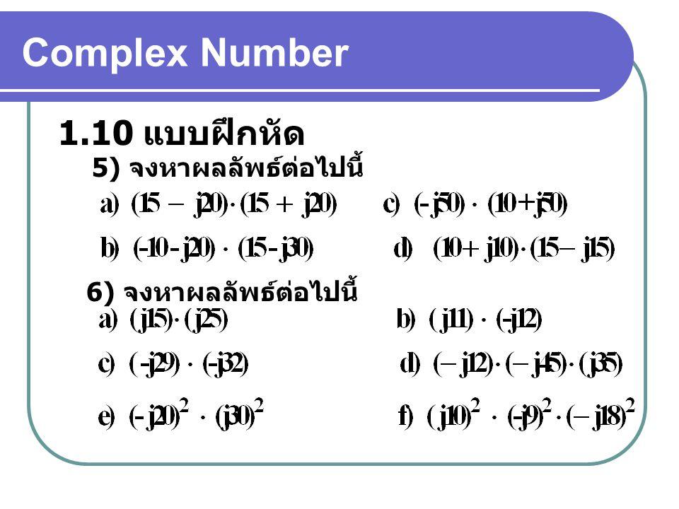 Complex Number 1.10 แบบฝึกหัด 5) จงหาผลลัพธ์ต่อไปนี้ 6) จงหาผลลัพธ์ต่อไปนี้