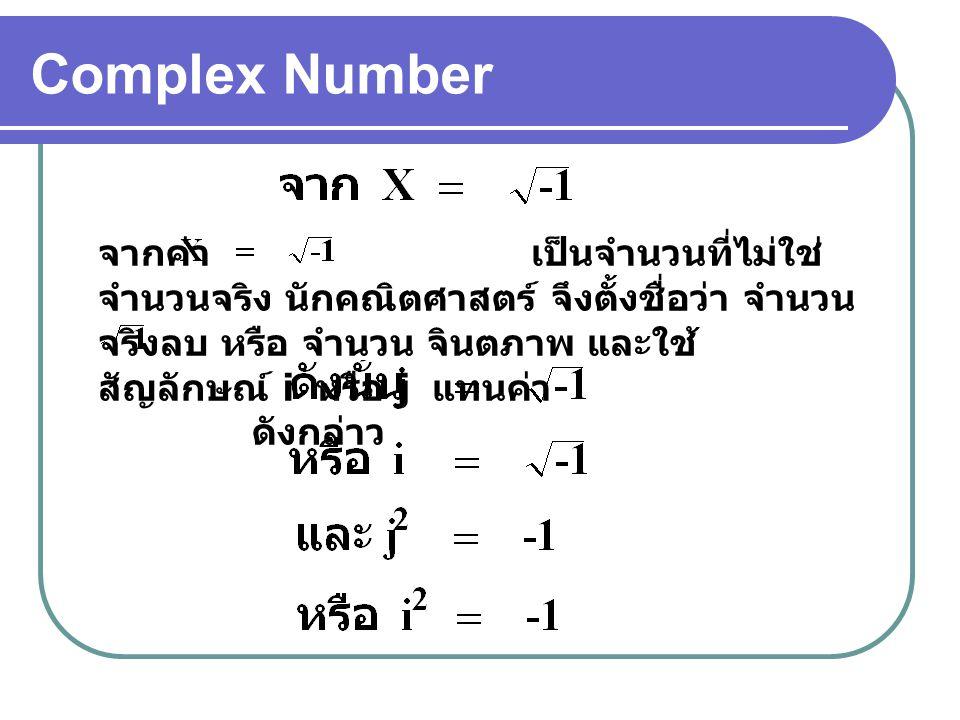 Complex Number จากค่า เป็นจำนวนที่ไม่ใช่ จำนวนจริง นักคณิตศาสตร์ จึงตั้งชื่อว่า จำนวน จริงลบ หรือ จำนวน จินตภาพ และใช้ สัญลักษณ์ i หรือ j แทนค่า ดังกล่าว
