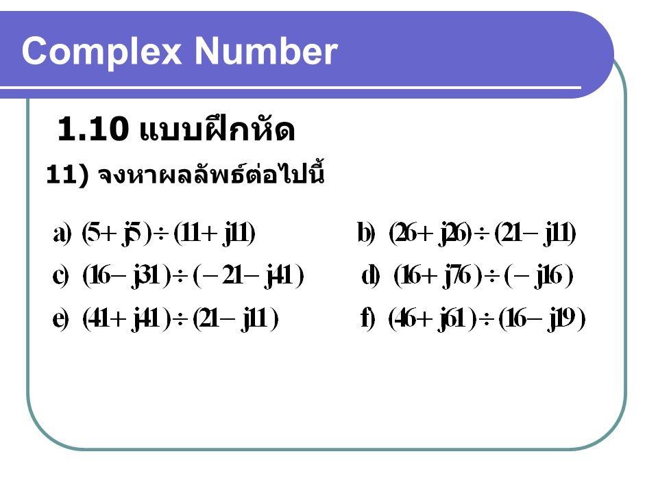 Complex Number 1.10 แบบฝึกหัด 11) จงหาผลลัพธ์ต่อไปนี้