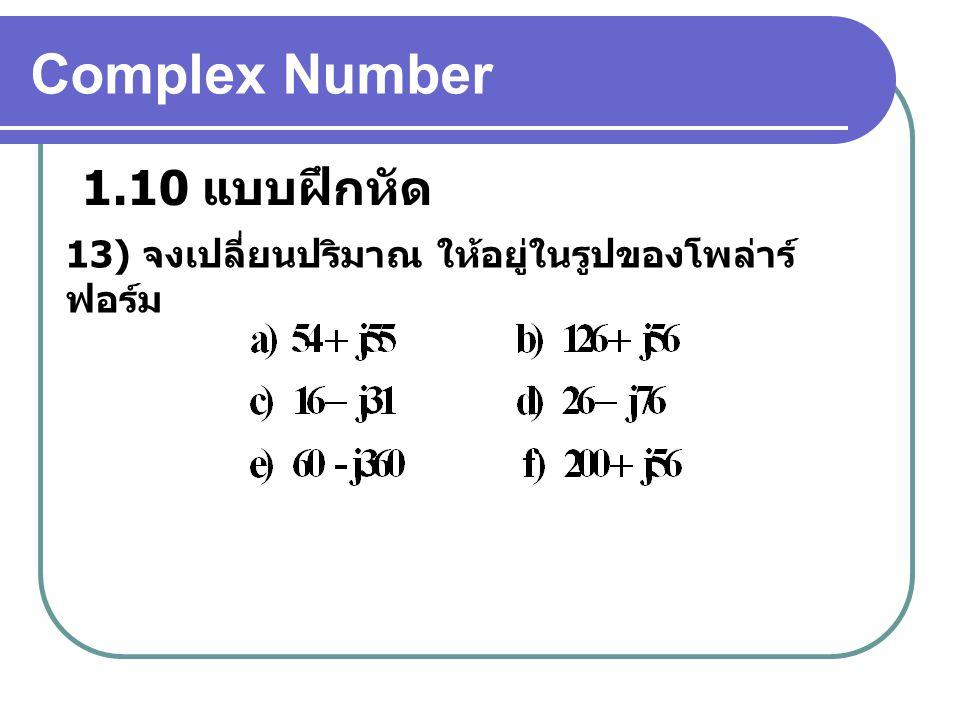 Complex Number 1.10 แบบฝึกหัด 13) จงเปลี่ยนปริมาณ ให้อยู่ในรูปของโพล่าร์ ฟอร์ม