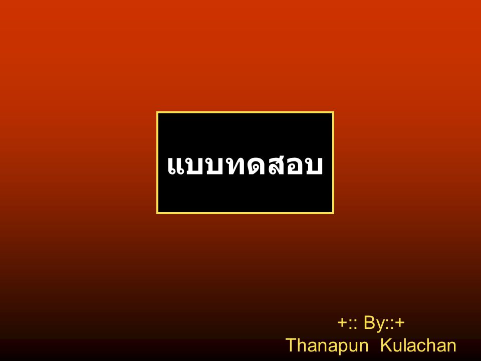 แบบทดสอบ +:: By::+ Thanapun Kulachan