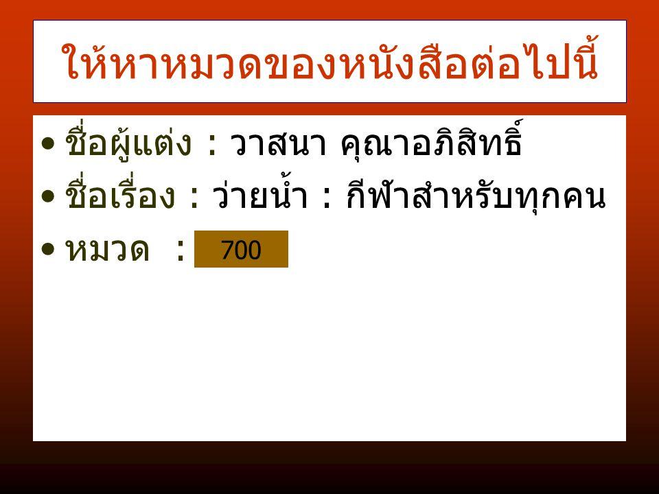 ให้หาหมวดของหนังสือต่อไปนี้ ชื่อผู้แต่ง : พิชัย พินัยกุล ชื่อเรื่อง : ภาษาจีนกลาง หมวด : 400