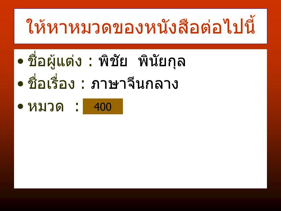 ให้หาหมวดของหนังสือต่อไปนี้ ชื่อผู้แต่ง : สมชาย ปกรโณดม ชื่อเรื่อง : กระบวนการผลิตเกษตรทาง วิศวกรรม หมวด : 600