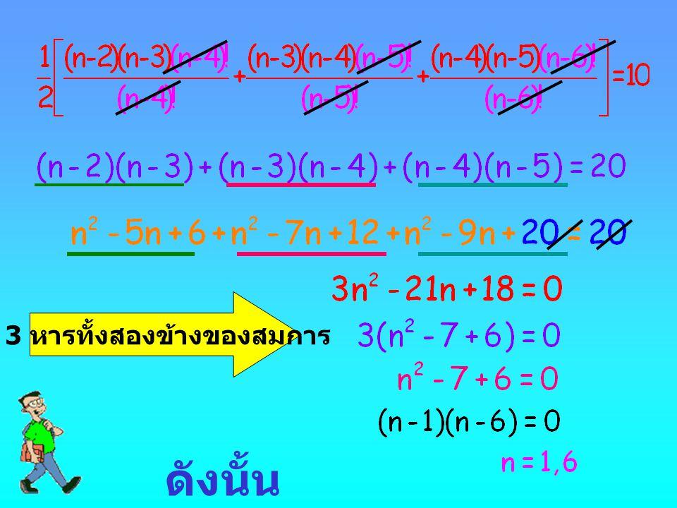 ดังนั้น n=6 นำ 3 หารทั้งสองข้างของสมการ