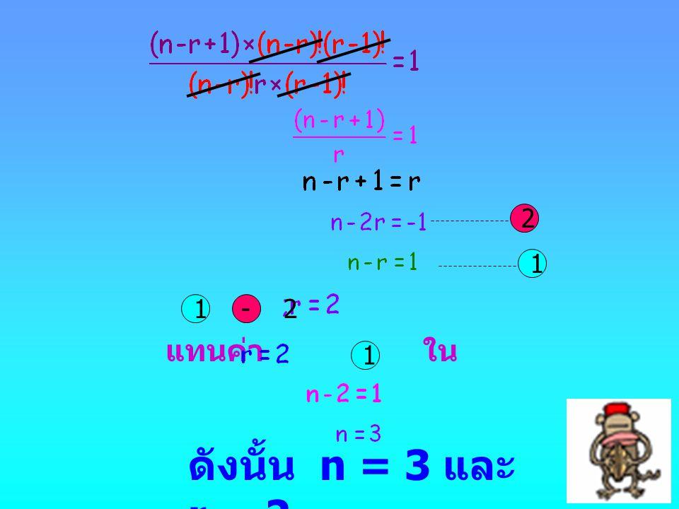 1 - 2 แทนค่า ใน 1 ดังนั้น n = 3 และ r = 2 2 1