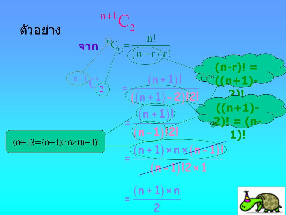 ตัวอย่าง จาก (n-r)! = ((n+1)- 2)! ((n+1)- 2)! = (n- 1)!