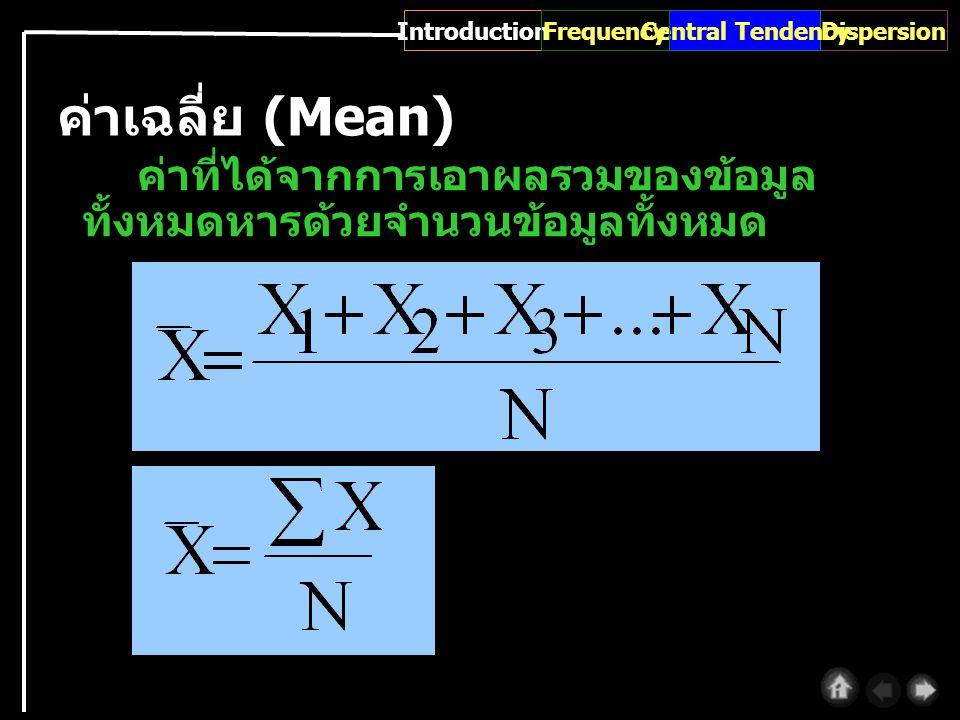 ค่าที่ได้จากการเอาผลรวมของข้อมูล ทั้งหมดหารด้วยจำนวนข้อมูลทั้งหมด ค่าเฉลี่ย (Mean) IntroductionDispersionCentral TendencyFrequency