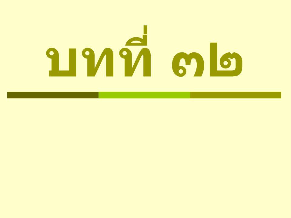 ขึ้น  As a preposition ธงชาติ ขึ้น สู่ ยอดเสา The national flag (is pulled) up to the top of the pole.