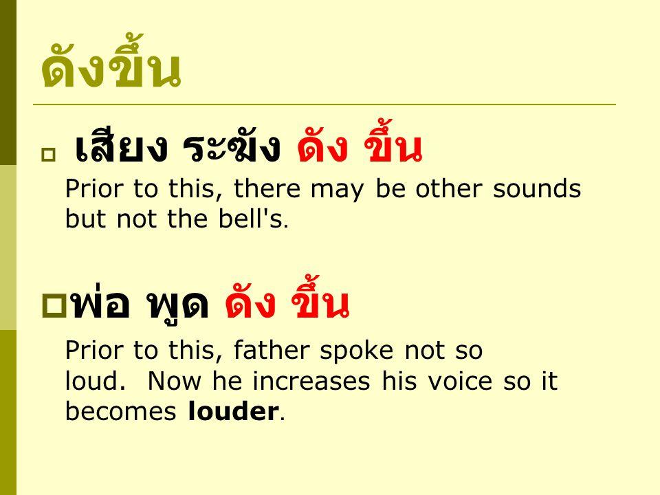 ดังขึ้น  เสียง ระฆัง ดัง ขึ้น Prior to this, there may be other sounds but not the bell s.