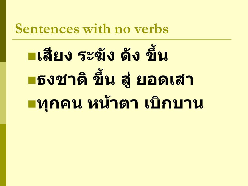 Sentences with no verbs เสียง ระฆัง ดัง ขึ้น ธงชาติ ขึ้น สู่ ยอดเสา ทุกคน หน้าตา เบิกบาน
