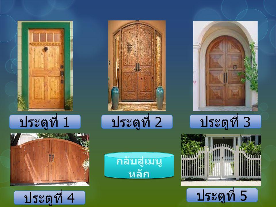 ประตูที่ 1 ประตูที่ 2 ประตูที่ 3 ประตูที่ 4 ประตูที่ 5 เลือกประตู กันเถอะ กลับสู่เมนู หลัก กลับสู่เมนู หลัก