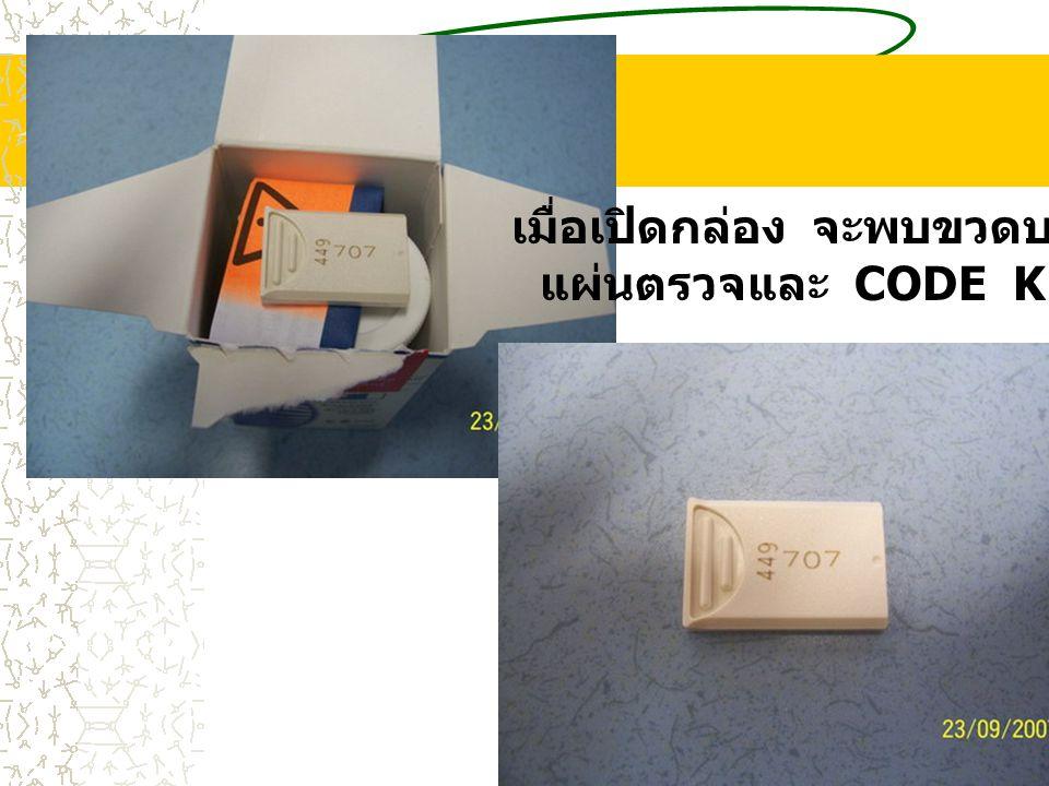 เมื่อเปิดกล่อง จะพบขวดบรรจุ แผ่นตรวจและ CODE KEY