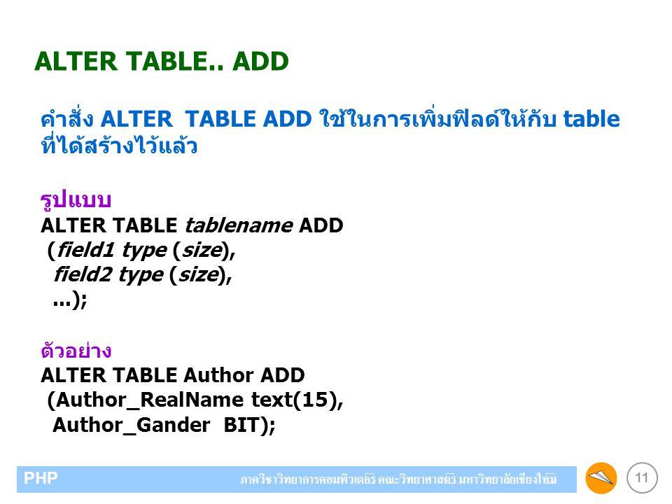 11 PHP ภาควิชาวิทยาการคอมพิวเตอร์ คณะวิทยาศาสตร์ มหาวิทยาลัยเชียงใหม่ ALTER TABLE..