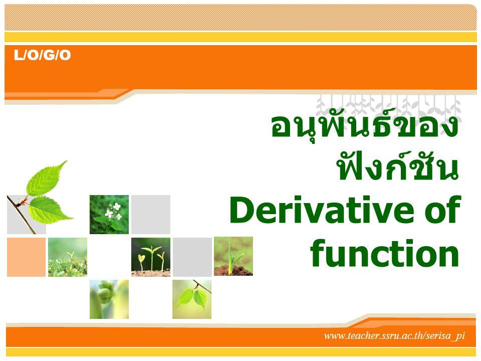 L/O/G/O อนุพันธ์ของ ฟังก์ชัน Derivative of function www.teacher.ssru.ac.th/serisa_pi