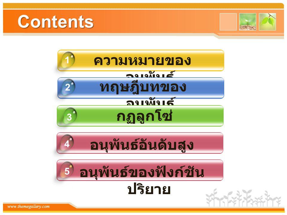 www.themegallery.com Contents อนุพันธ์อันดับสูง 4 ความหมายของ อนุพันธ์ 1 ทฤษฎีบทของ อนุพันธ์ 2 กฏลูกโซ่ 3 อนุพันธ์ของฟังก์ชัน ปริยาย 5