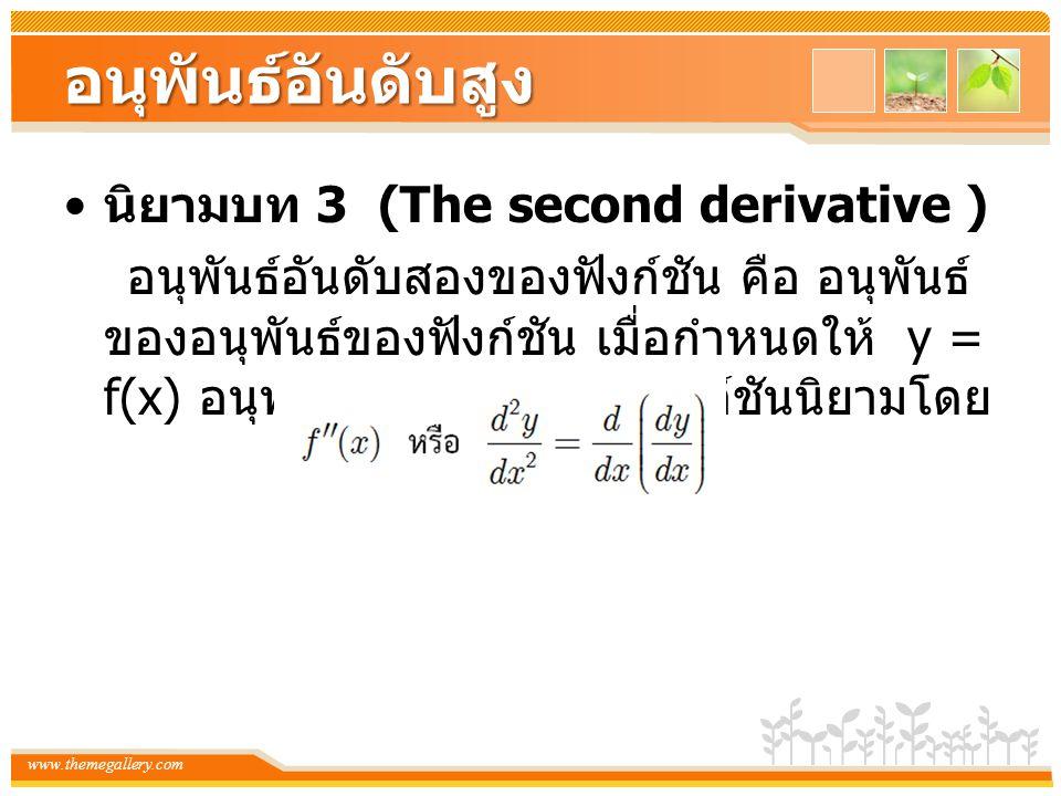 www.themegallery.com อนุพันธ์อันดับสูง นิยามบท 3 (The second derivative ) อนุพันธ์อันดับสองของฟังก์ชัน คือ อนุพันธ์ ของอนุพันธ์ของฟังก์ชัน เมื่อกำหนดใ