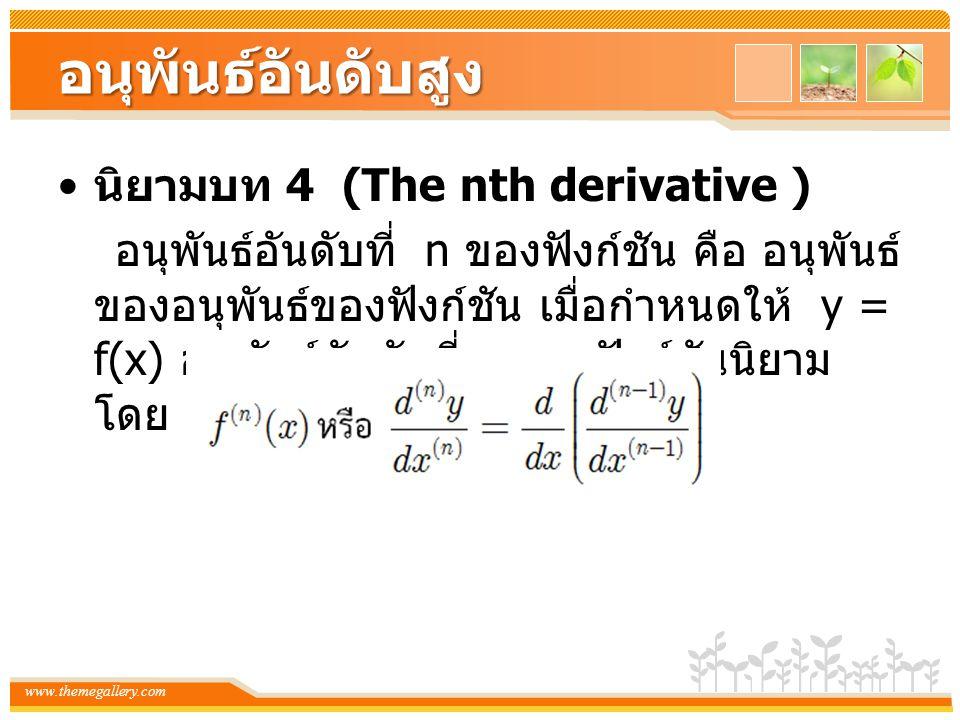 www.themegallery.com อนุพันธ์อันดับสูง นิยามบท 4 (The nth derivative ) อนุพันธ์อันดับที่ n ของฟังก์ชัน คือ อนุพันธ์ ของอนุพันธ์ของฟังก์ชัน เมื่อกำหนดใ